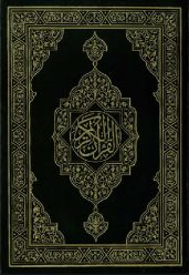 Quran cover
